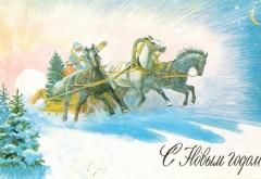 Открытка С Новым годом Дед Мороз на санях с запряженными белыми конями фото